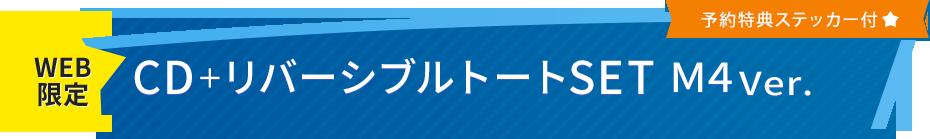 CD+リバーシブルトートSET M4Ver. 予約特典ステッカー付