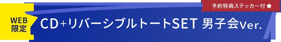 CD+リバーシブルトートSET 男子会Ver. 予約特典ステッカー付