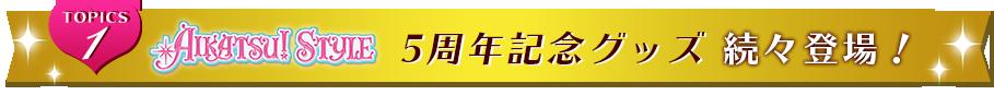 【AIKATSU! STYLE】5周年記念グッズ 続々登場!