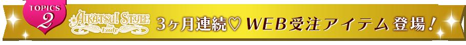 【AIKATSU! STYLE for Lady】3カ月連続 WEB受注アイテム登場!