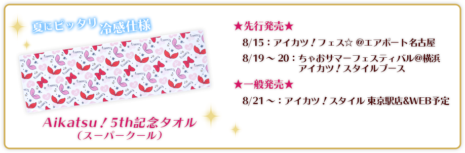 Aikatsu!5th記念タオル(スーパークール)