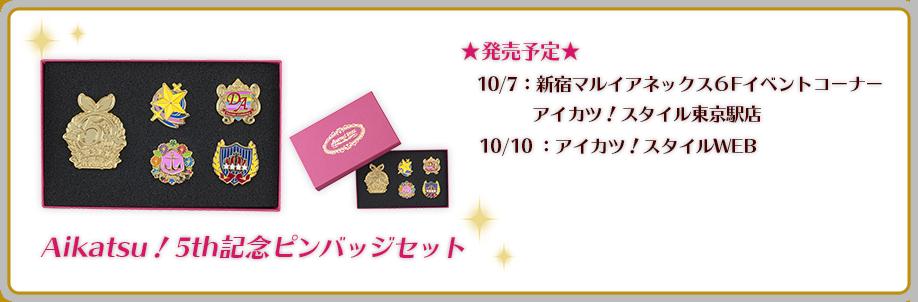 Aikatsu!5th記念ピンバッジセット