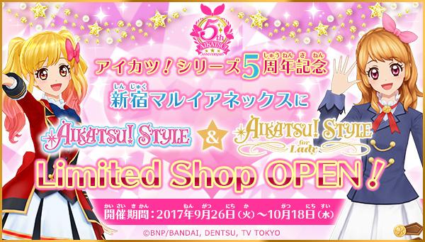 AIKATSU!STYLE for Lady&AIKATSU!STYLE Limited Shop Vol.3@新宿マルイアネックス