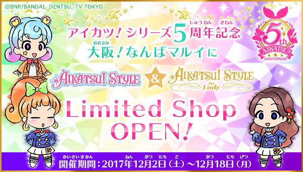 AIKATSU!STYLE for Lady&AIKATSU!STYLE Limited Shop @なんばマルイ