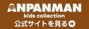 アンパンマン公式サイト