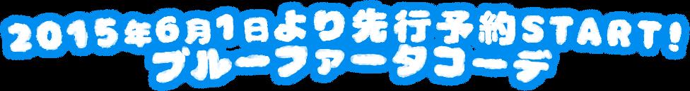 2015年6月1日より先行予約START!ブルーファータコーデ