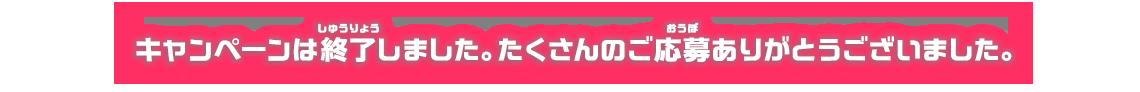 キャンペーン応募期間:8月1日〜11月20日