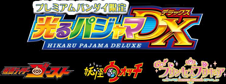 プレミアムバンダイ限定 光るパジャマDX / 仮面ライダーゴースト / 妖怪ウォッチ / プリンセスプリキュア