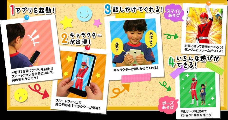 1.アプリを起動!
