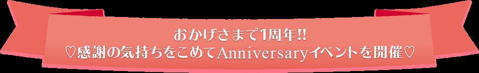 おかげさまで1周年!!感謝の気持ちをこめてAnniversaryイベントを開催!