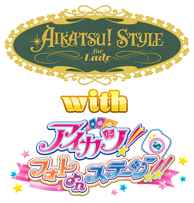 「AIKATSU! STYLE for Lady」with「アイカツ!フォトonステージ!!」