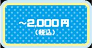 〜2,000円(税込)
