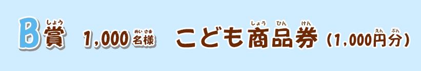 B賞1,000名様 こども商品券(1,000円分)