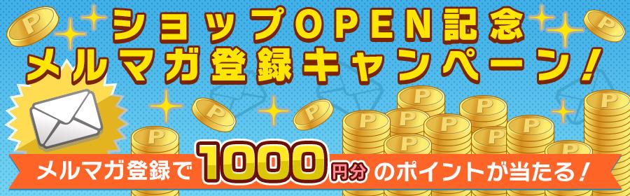 ショップOPEN記念メルマガ登録キャンペーン!メルマガ登録で1000円分のポイントが当たる!