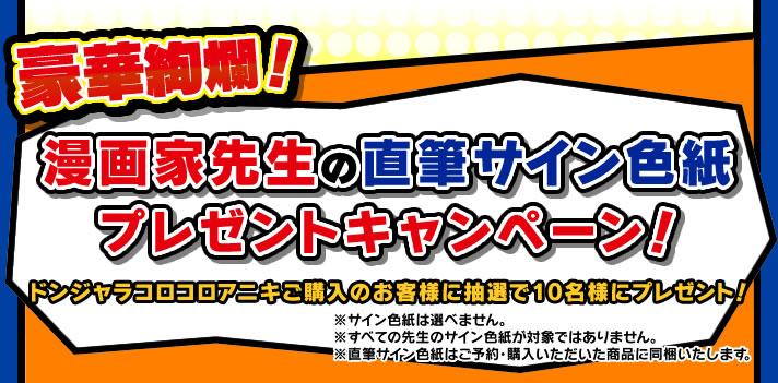 漫画家先生の直筆サイン色紙プレゼントキャンペーン!