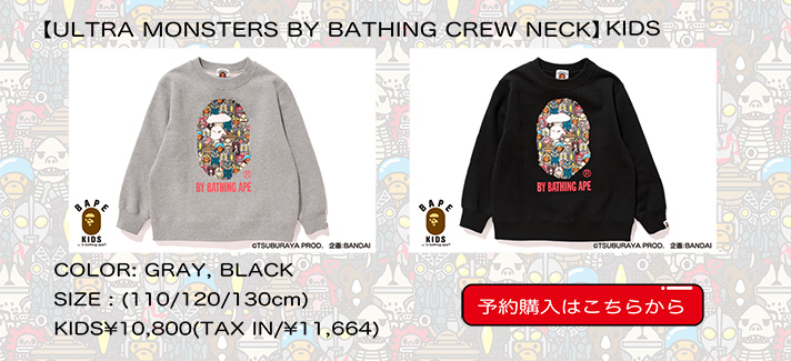 【ULTRAMAN MONSTERS BY BATHING CREW NECK】KIDS 予約購入はこちらから