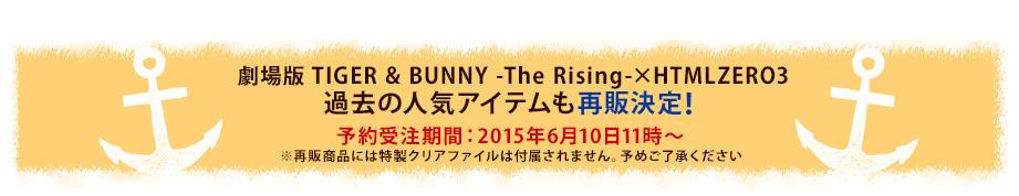 劇場版 TIGER & BUNNY -The Rising-×HTMLZERO3 過去の人気アイテムも再販決定!