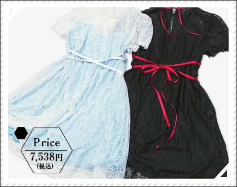 Price:7,538円(税込)