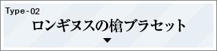TYPE-02 ロンギヌスの槍ブラセット