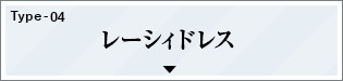 TYPE-04 レーシィドレス