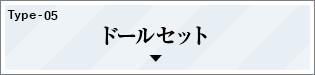 TYPE-05 ドールセット