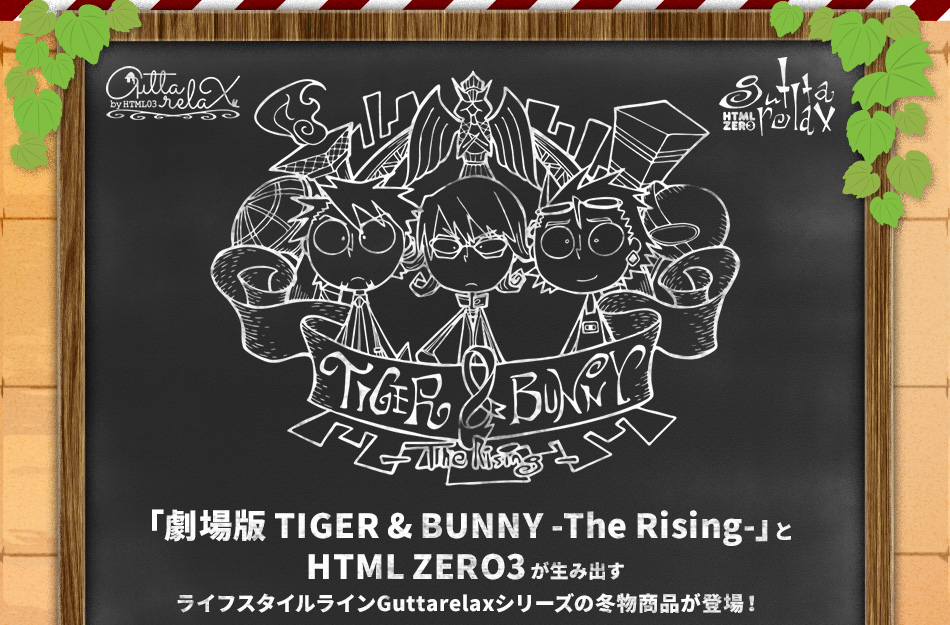 「劇場版 TIGER & BUNNY -The Rising-」とHTML ZERO3が生み出すライフスタイルラインGuttarelaxシリーズの冬物商品が登場!