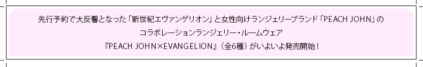 『PEACH JOHN×EVANGELION』(全6種)がいよいよ発売開始!