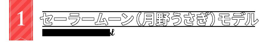 セーラームーン(月野うさぎ)モデル