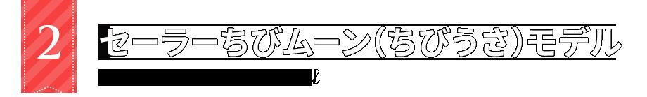 セーラーちびムーン(ちびうさ)モデル