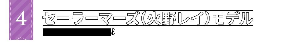 セーラーマーズ(火野レイ)モデル