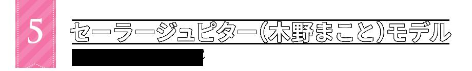 セーラージュピター(木野まこと)モデル