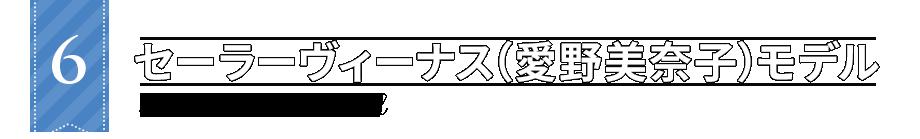 セーラーヴィーナス(愛野美奈子)モデル