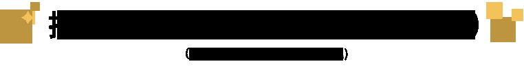 描き下ろしセリート(メガネ拭き) (全6種)  価格:1,080円(税込)