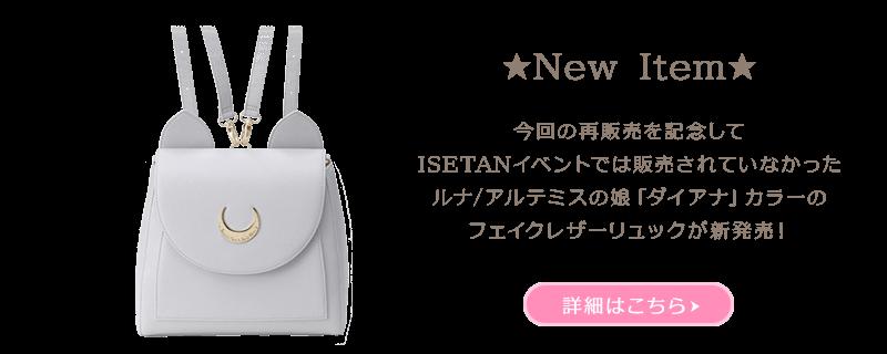 NEW ITEM 「ダイアナ」カラーのフェイクレザーリュックが新発売!