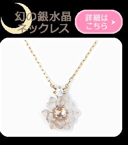 幻の銀水晶ネックレス