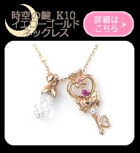 時空の鍵 K10イエローゴールド ネックレス