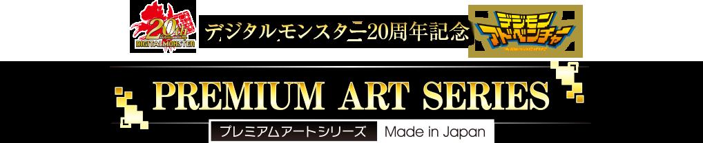 デジタルモンスター20周年記念 プレミアムアートシリーズ Made in Japan