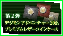 第2弾 デジタルモンスター20th プレミアムレザーコインケース