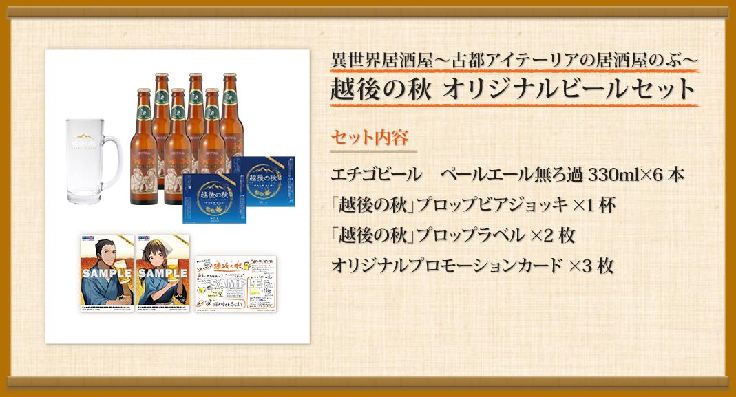 異世界居酒屋〜古都アイテーリアの居酒屋のぶ〜越後の秋 オリジナルビールセット