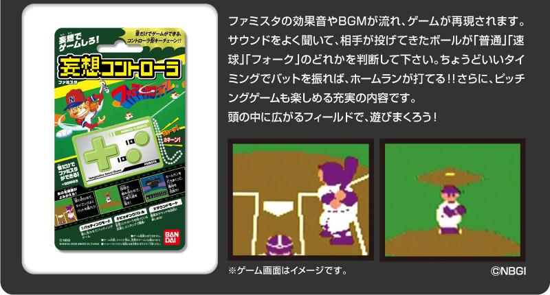 ファミスタの効果音やBGMが流れ、ゲームが再現されます。