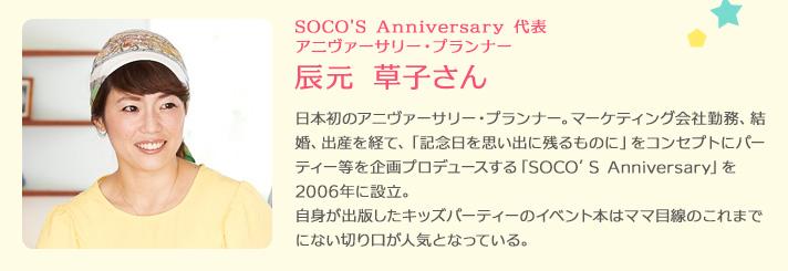 SOCO'S Anniversary 代表アニヴァーサリー・プランナー辰元 草子さん、日本初のアニヴァーサリー・プランナー。