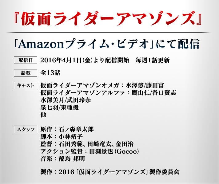「Amazonプライム・ビデオ」にて配信