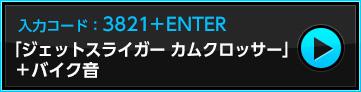 3821+ENTER