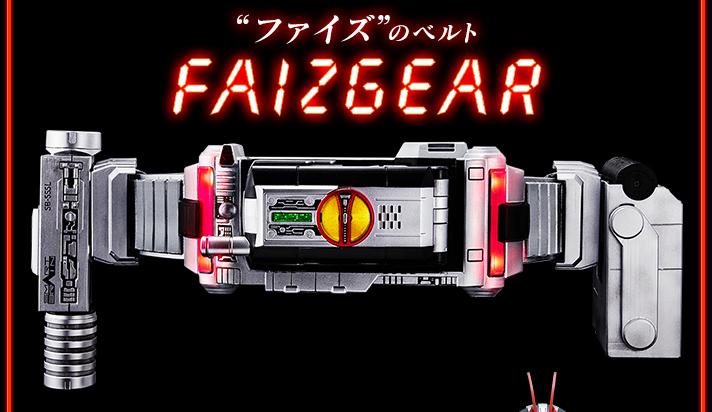 ファイズのベルト FAIZGEAR