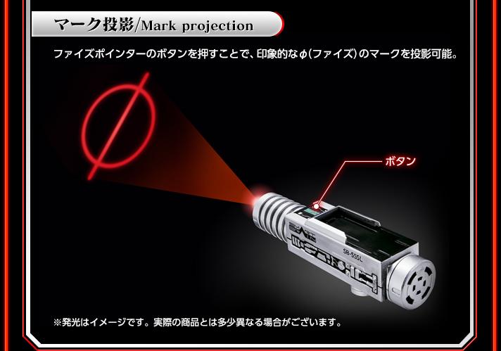 新発光 マーク投影