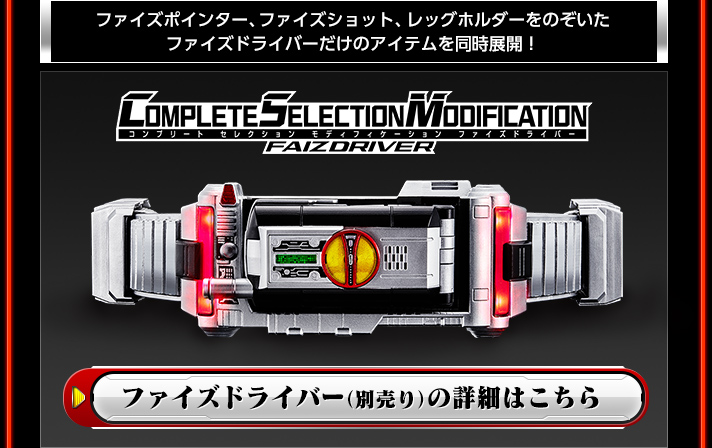 COMPLETE SELECTION MODIFICATION FAIZDRIVER