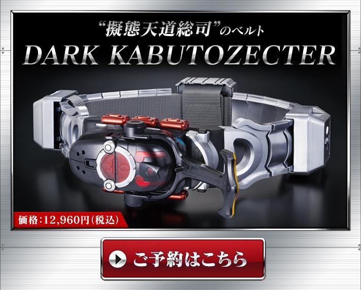"""""""擬態天道総司""""のベルト DARK KABUTOZECTER"""
