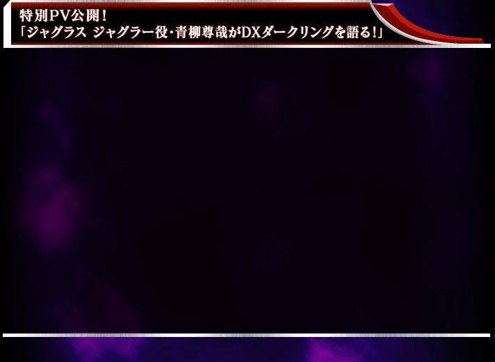 特別PV公開!