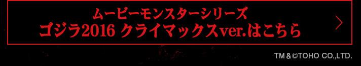 ムービーモンスターシ  リーズ ゴジラ2016 クライマックスverはこちら