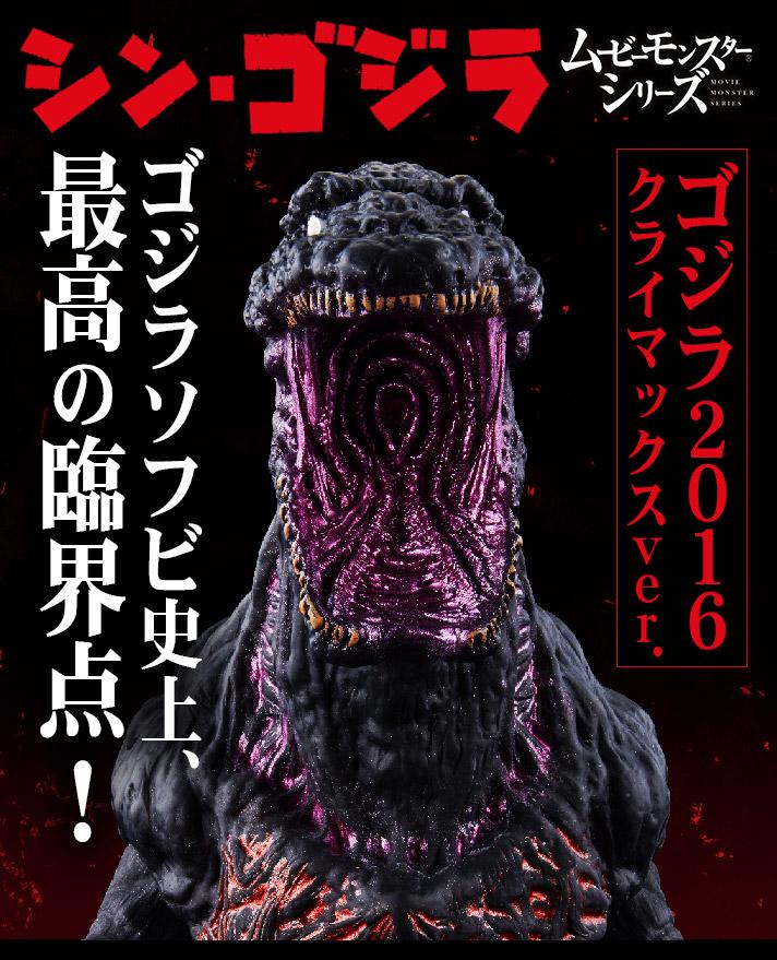 ムービーモンスターシリーズ ゴジラ2016 クライマックスver.
